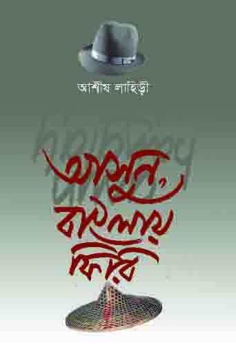 ASUN, BANGLAY PHIRI