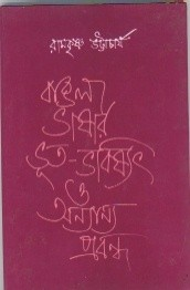 BANGLA BHASAR BHUT BHAVISSAT O ANNYANNA PROBANDHA