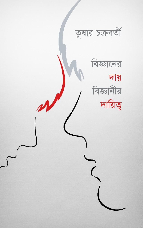 Bijnaner Daya, Bijnaneer Dayitwa