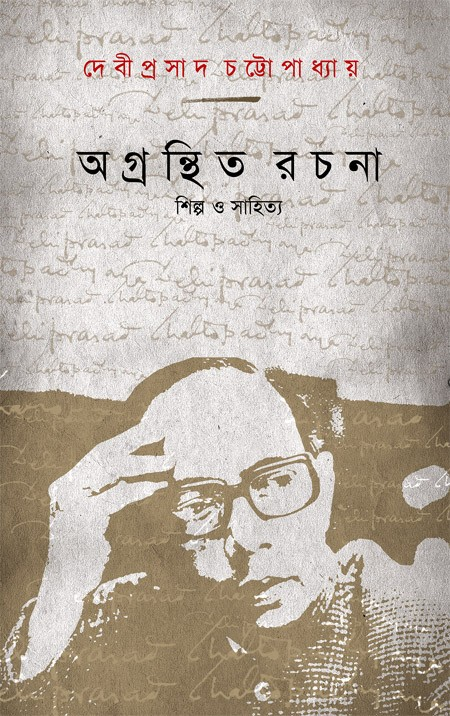 Agranthita Rachana : Shilpa O Sahittya