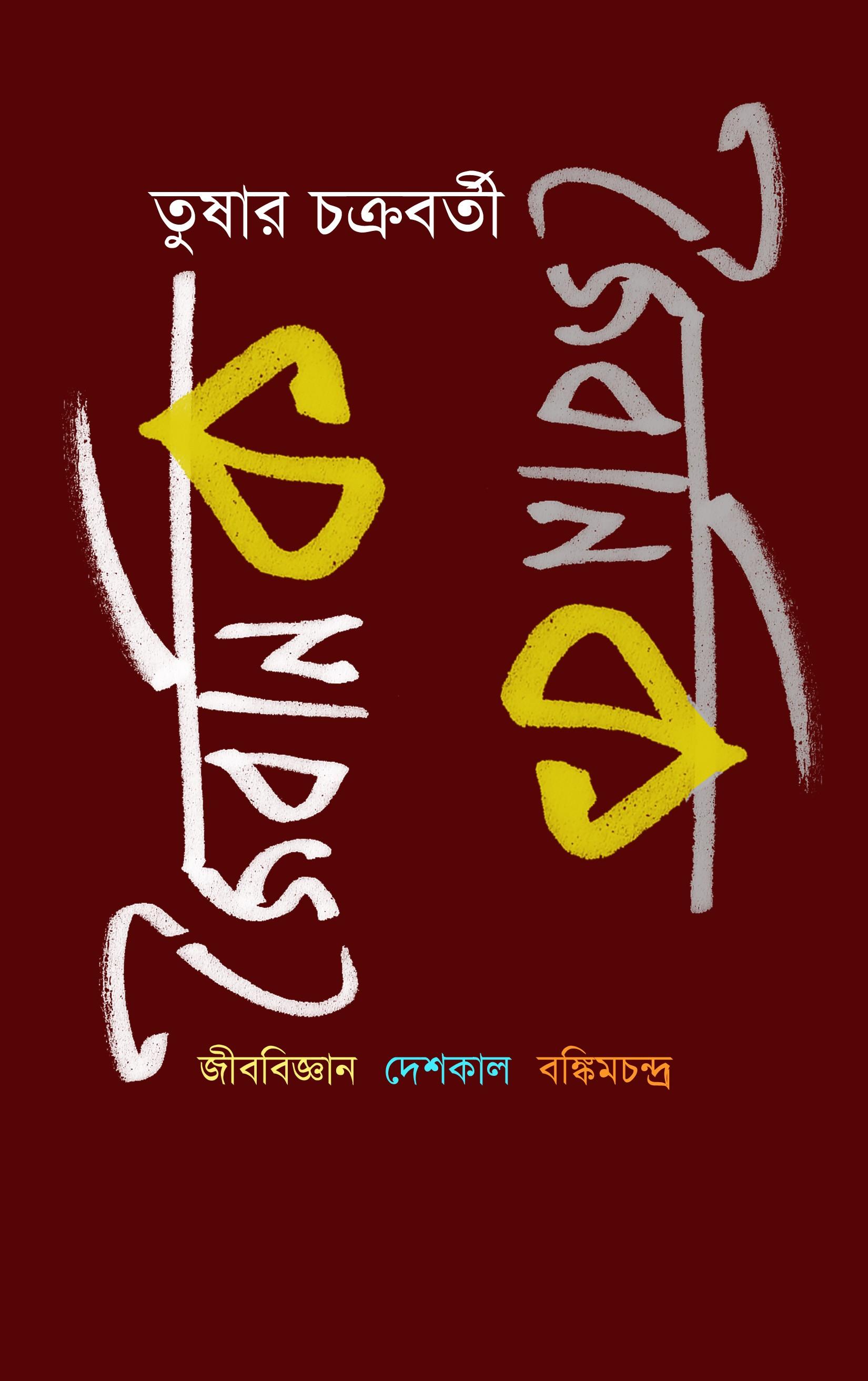 JAIBANIK : Jibobijnan, Deshkal, Bankimchandra