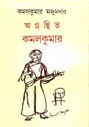 Agranthita Kamal Kumar