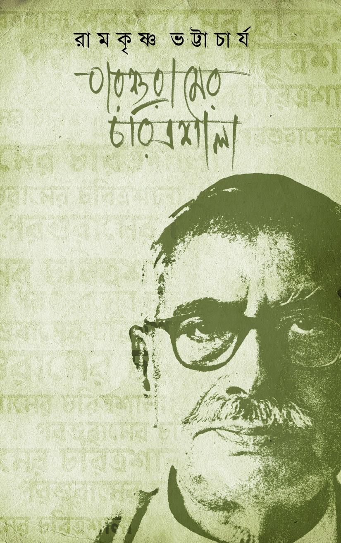 Parasuramer Charitrashala