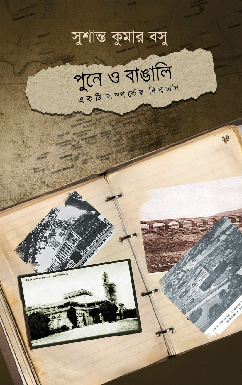 PUNE O BANGALI : Ekti Samparker Bibartan