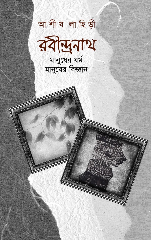 RABINDRANATH: Manusher Dharma, Manusher Bigyan
