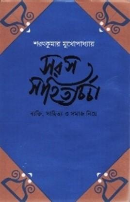 Saras  Sahitya Charchha