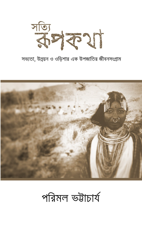 Satyi Rupkatha : Sabhyataa, Unnayan O Odishar Ek Upajaatir Jibansangram