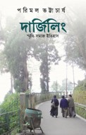 DARJEELING ; Smriti Samaj Itihas