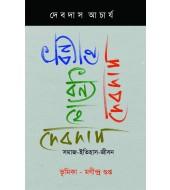 DHONYO HE DEBDAS : Somaj Itihas Jiban