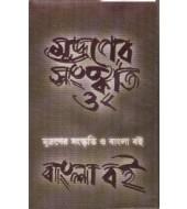 Mudraner Sanskriti O Bangla Boi