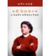 Swami Vivekananda O Bangalir Secular Vivek