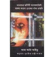 Amader Bhogini Anandagatani