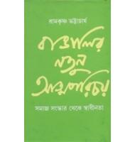 Banalir Natun Atmaparicay: Samajsamskar Theke Svadhinata