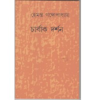 Charbakdarshan