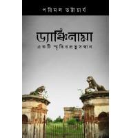 DYANCHINAMA : Ekti Smritir Pratnasandhaan
