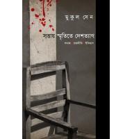 SATTAY SMRITITE DESHTYAG :  Samaj Rajniti Itihas