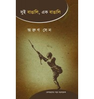 Dui Bangali Ek Bangali