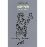 Guptacharbritti : Prachin Bharat O Madhayug