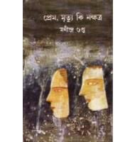 Prem Mrityu Ki Nakshatra