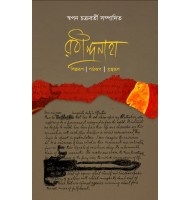 RABINDRANATH : Shilparup|Pathrup|Grantharup