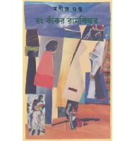 Rang Kankar Ramkinkar