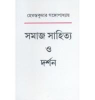 Samaj Sahittya O Darshan