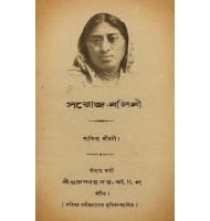 Saroj-Nalini : Sangkhripto Jiboni