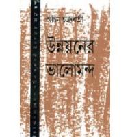 Unnayaner Bhalomondo