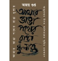 Amar Bhanga Pather Rangha Dhulay : Atmakathay Bigato Ardhoshatoker Smritir Raktokharon