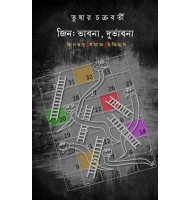 Jin : Bhabna, Durbhabna : Jintattwa|Samaaj|Itihaas