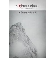 SHANGRI-LAR KHNOJAY : Himalaye Guptachaaranar Tinshatak