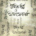 'অর্থবাদ ও বৈদিক দেবতা' হেমন্ত গঙ্গোপাধ্যায়