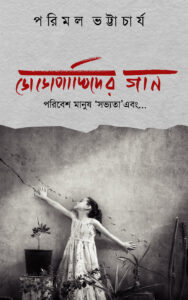 'কল্পনার সঙ্কট'  পরিমল ভট্টাচার্য