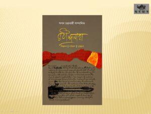 'গ্রন্থ পাঠ, শিল্পকর্ম: রবীন্দ্রনাথ ও রচনার দৃশ্যপট' স্বপন চক্রবর্তী