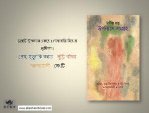 'নুড়ি বাঁদর'  মণীন্দ্র গুপ্ত